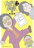 あだち勉物語 ~あだち充を漫画家にした男~(1)