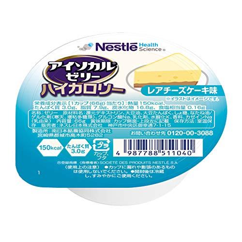 Nestle(ネスレ) アイソカル ゼリー ハイカロリー HC レアチーズケーキ味 66g×24個セット ( 飲みやすい 高カロリー エネルギー ゼリー ) 栄養補助食品 介護食