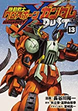 機動戦士クロスボーン・ガンダム DUST コミック 全13巻セット