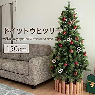 クリスマスツリー 150cm ドイツトウヒ ヌードツリー