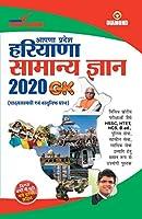 Haryana Samanya Gyan 2020 (हरियाणा सामन्य ज्ञान 2020)