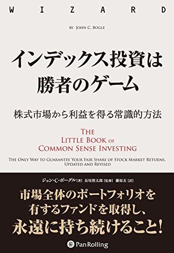 インデックス投資は勝者のゲーム──株式市場から確実な利益を得る常識的方法 (ウィザードブックシリーズ Vol...