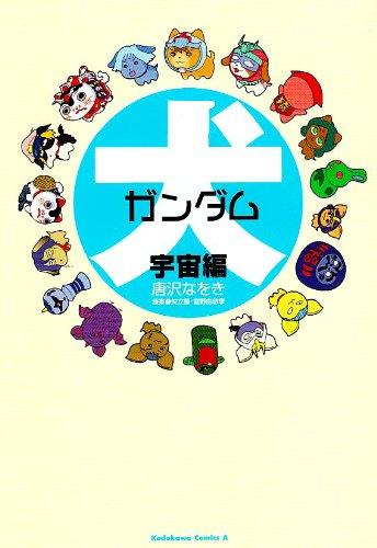 犬ガンダム (宇宙編) (角川コミックス・エース (KCA154-2))の詳細を見る