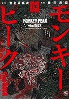 モンキーピーク the Rock コミック 1-3巻セット