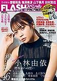 FLASHスペシャル グラビアBEST 2020年秋号 (FLASH増刊)