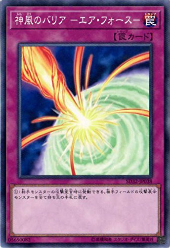 遊戯王/第10期/SD32-JP038 神風のバリア -エア・フォース-