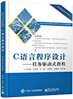C语言程序设计----任务驱动式教程