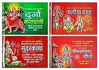 Pocket Friendly Hard Bound books Set of 4 (Shrimad Bhagwad Gita, Sundarkand, Durga Saptsati and Chalisa Sangrah) Easy Hindi Language
