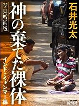 表紙: 写真増補版 神の棄てた裸体-インド・ミャンマー編- | 石井 光太
