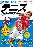 テニス スピードマスター (勝利への近道!)