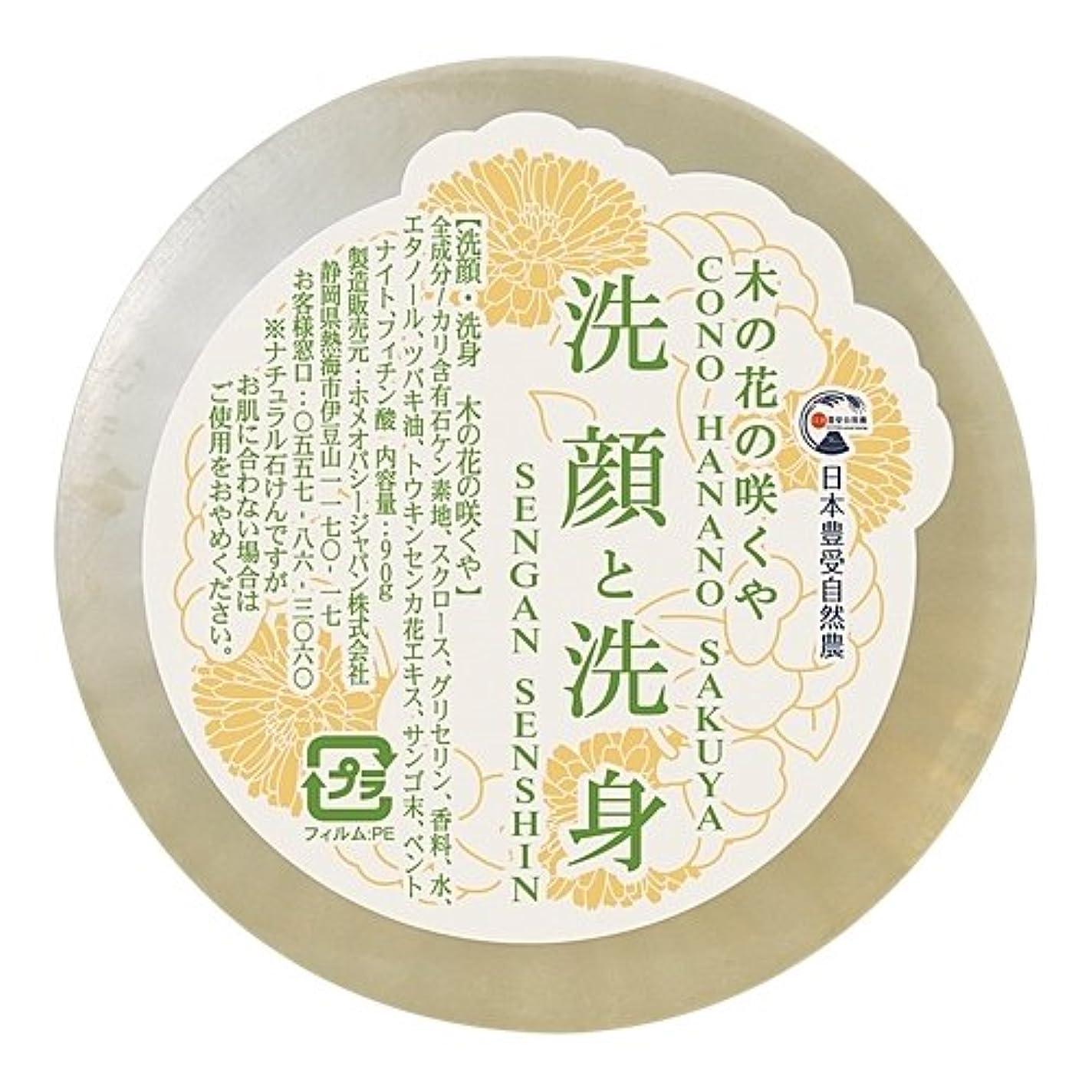 不測の事態印象派優れた日本豊受自然農 木の花の咲くや 洗顔?洗身ソープ 90g