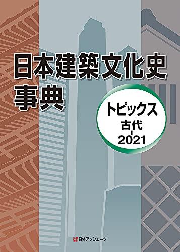 日本建築文化史事典: トピックス 古代-2021