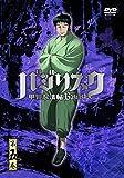 バジリスク~甲賀忍法帖~ 第五巻[DVD]