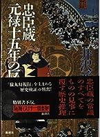 忠臣蔵 元禄十五年の反逆 (新潮ミステリー倶楽部)