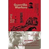 Guerrilla Warfare(Chinese Edition)
