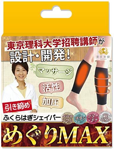 漢医美健(かんいびけん) めぐりMAX ふくらはぎ シェイパー 痩せ むくみ 着圧 加圧