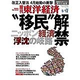週刊東洋経済 2019年1/12号 [雑誌]