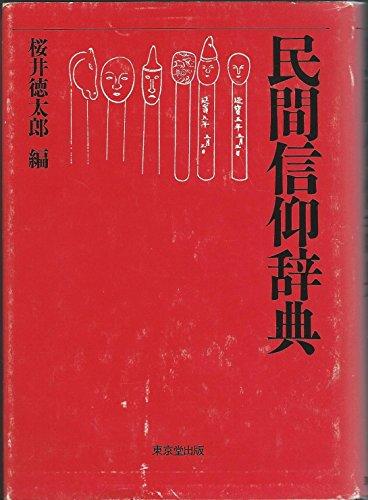 民間信仰辞典