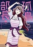 孤島部長 (3) (裏少年サンデーコミックス)