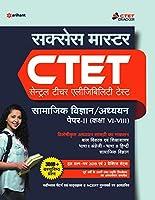 CTET Success Master Samajik Addhyan/Vigyan Shikshak ke liye Paper-2 Class 6 to 8 2020