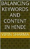 Balancing keywords and content in hindi (Hindi Edition)