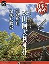 日本の神社 93号  大山阿夫利神社・江島神社・平塚八幡宮   分冊百科