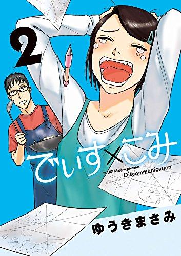 でぃす×こみ (2) (ビッグコミックススペシャル)
