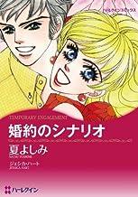 婚約のシナリオ (ハーレクインコミックス)