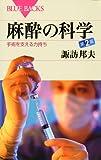 麻酔の科学―手術を支える力持ち 第2版 (ブルーバックス)