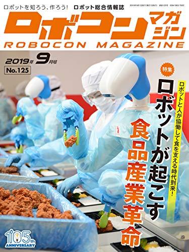 ロボコンマガジン 2019年 09 月号 [雑誌]