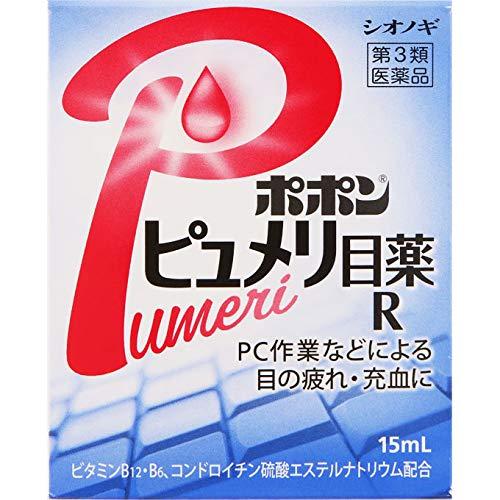 シオノギヘルスケア『ポポンピュメリ目薬R』