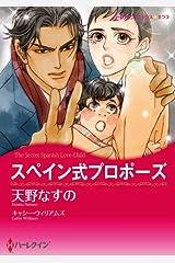スペイン式プロポーズ (ハーレクインコミックス) Kindle版