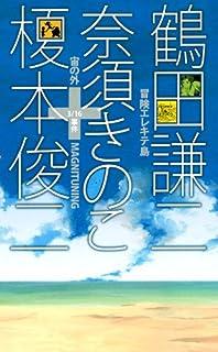 漫画BOX AMASIA(アメイジア) (KCピース)