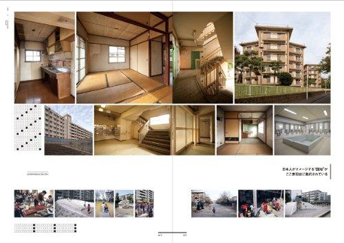 日本と世界の団地の歴史や住戸のタイプ、団地のそれぞれの部位の名称や時代の変遷など読んでいるだけでも面白い知識もたっぷり!  団地で暮らしたことがある人でも、改めて団地建築の素晴らしさに触れることができる一冊になっています。