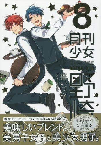 月刊少女野崎くん(8) タロットカードセット付き 初回限定特装版 (ガンガンコミックスオンライン)