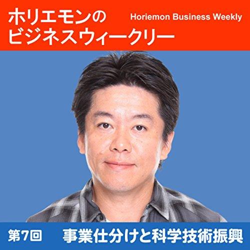 『ホリエモンのビジネスウィークリーVOL.7 事業仕分けと科学技術振興』のカバーアート