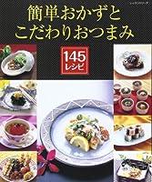 簡単おかずとこだわりおつまみ145レシピ (レッスンシリーズ)
