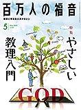 Hyakuman-nin-no-Fukuin 2020/5[Japanese Edition]