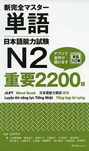 新完全マスター単語 日本語能力試験N2 重要2200語
