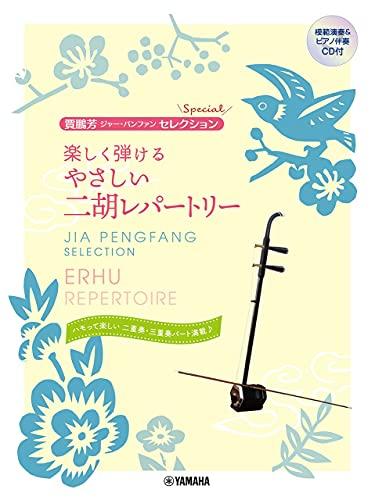 賈鵬芳セレクション・スペシャル 楽しく弾ける やさしい二胡レパートリー【模範演奏&ピアノ伴奏CD付】