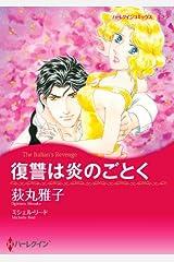復讐は炎のごとく (ハーレクインコミックス) Kindle版
