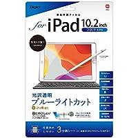 iPad 10.2インチ 2019用 液晶保護フィルム ブルーライトカット 光沢 気泡レス加工 TBF-IP19FLKBC