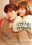 韓国ドラマロマンスは別冊付録DVD 全16話
