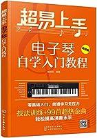 超易上手(电子琴自学入门教程简谱版)