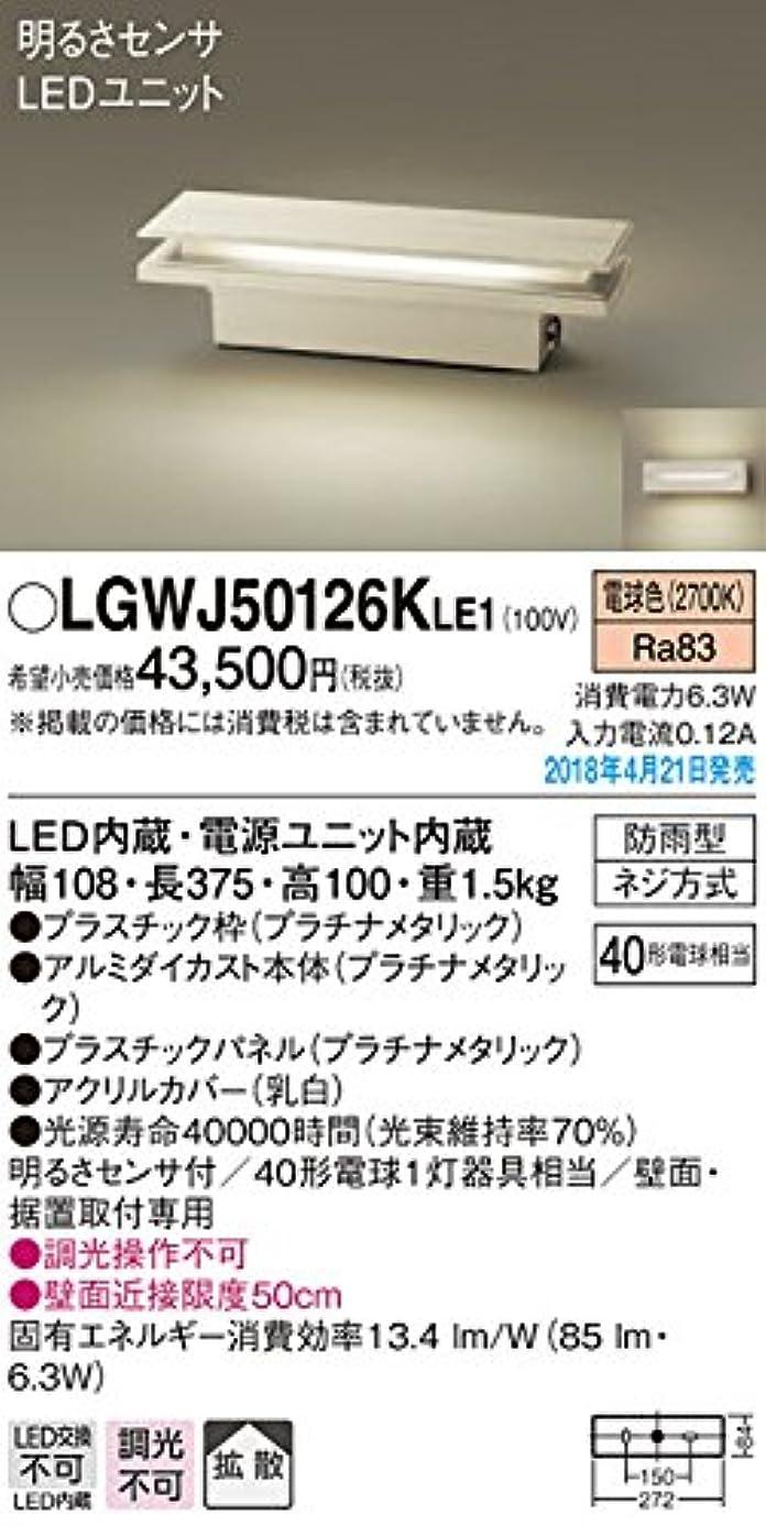 刑務所ジョージバーナードリスキーなパナソニック 門袖灯 LGWJ50126KLE1 プラチナメタリック 高さ10.8×幅37.5cm