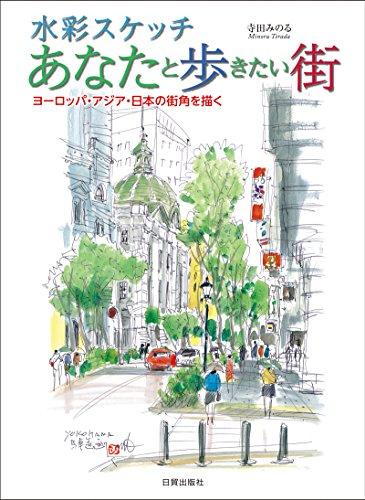 水彩スケッチ あなたと歩きたい街—ヨーロッパ・アジア・日本の街角を描く