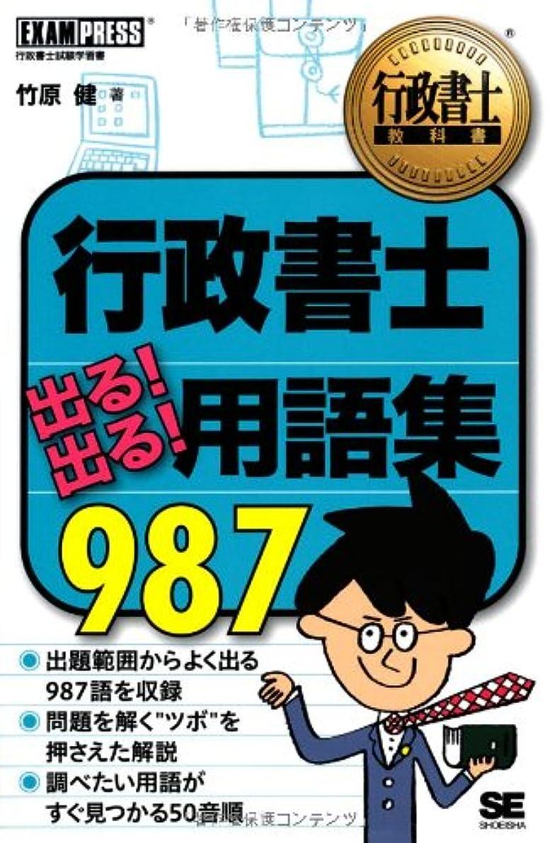 成功した肺炎伝説行政書士教科書 行政書士 出る! 出る! 用語集 987