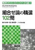 組合せ論の精選102問 (数学オリンピックへの道)