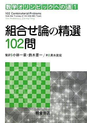 組合せ論の精選102問 (数学オリンピックへの道)の詳細を見る