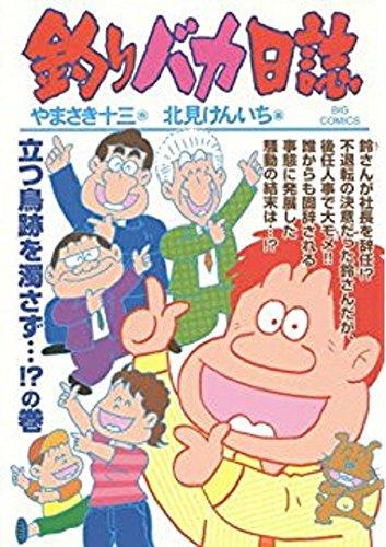 釣りバカ日誌 番外編 コミック 1-12巻セット (ビッグ コミックス)